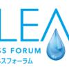 【巻頭特集】アジアを代表するクリーンビジネスコンベンションに 『第1回 クリーンビジネスフォーラム 2017』 11月29日(水)〜12月1日(金) パシフィコ横浜 ホールAで開催
