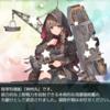 【単発任務】新しき翼。改装航空母艦「龍鳳」、出撃せよ!を攻略した!【編成例】