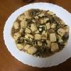 今夜は和風麻婆豆腐 あっさり味にピリッと来る美味しさ