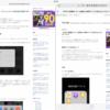 【iOS10 新機能】iPadでSafariを2つ並べることができる!