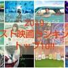 KOUTA的!2019年ベスト映画ランキング トップ10!!