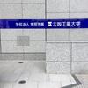 学食巡り 169食目 大阪工業大学 梅田キャンパス