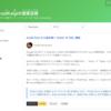 DroidKaigi 2019 のプロポーザル一覧を閲覧できる「とあるDroidKaigiの提案目録」をリリースしました。