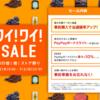 Yahoo!ショッピング&PayPayモール、半額セールや10%還元祭りを開催