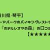 【香川県・琴平】テーマパークのバイキングレストラン『ホテルレオマの森』の口コミ【★★★★★】