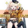 【アズレン】ユニオン陣営:バッチは強いのか?性能評価・スキル情報【艦船紹介】