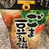 夜ごはん☆今季初鍋♪2人前935円 ごま豆乳鍋
