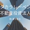 【分配金】タカラレーベン不動産投資法人