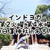 名古屋市中区の日置神社で呼吸と瞑想もやるインド式ヨガが毎月第2火曜・第4水曜に男性インストラクターから体験できるよ