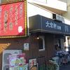 七種餃子と生ビール!大阪天神橋「大来軒別館」で至福の昼下がり(前編)