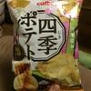 カルビーの玉葱塩味を食べる