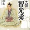 細川珠生『私の先祖 明智光秀』
