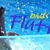 わんぱく Flutter! 第七回 syncfusion_flutter_gauges で二酸化炭素濃度測定機を Modify するっ!