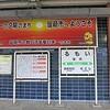 「萌」の地は鉄ちゃんもキャラオタも熱くなる?! 北海道・留萌本線に乗ってきた。