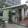 続・横浜開港資料館旧館『旧英国総領事館』 たまくすの木・喫茶室