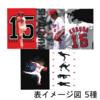 今日のカープグッズ:「【多山文具限定】 黒田投手オリジナルノート 5種セット」