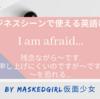 I am afraidの活用場面と英語表現~残念ながら~,申し上げにくいのですが~,〜を恐れる~【ビジネスレベル】