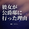 【翻訳】彼女が公爵邸に行った理由 外伝3話ネタバレ