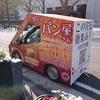 日本大通りのパン屋「ベーカリーエッセン」