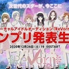 【#ReVorn2020】デビューするのは誰だ!?グランプリ発表配信!【バーチャルアイドルオーディション】