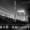 長篇小説「裏庭日記」テスト版、限定販売