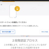 Google アカウントで2段階認証を行い、その2段階認証にPC/MacとスマホのBluetooth接続連携でボタンを押すだけ方式をやってみる(FIDO2のPresence)