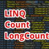 【C#,LINQ】Count,LongCount~配列やリストの要素数がほしいとき~