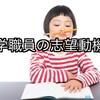 大学職員の志望動機の書き方~教育・人材育成編~
