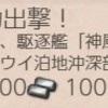 歴戦「第十方面艦隊」、全力出撃!