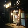【今週のラーメン1479】 はぐれ雲 (東京・後楽園) 鶏白湯そば・大+缶ビール