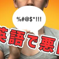 英語で悪口は何という?海外ドラマ・洋楽などの意味理解の手助けに