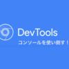 DevToolのConsoleを使い倒すテクニック集