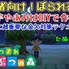 【あつ森】初心者向け!釣り竿やあみはまめきちから買わず、DIYで作成しよう!序盤で重要な金欠対策!Animal Crossing New Horizons【あつまれ どうぶつの森/ニンテンドースイッチ】