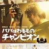 高橋優「ありがとう」が主題歌。映画「パパはわるものチャンピオン」予告編解禁!