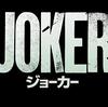 映画「ジョーカー」感想 観客まで狂気に引きずり込むようなヤバイ作品。