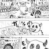 1ページ漫画 【アボカドの食べごろ】 No.7 ミニゴズラ襲来! #1ページ漫画 #みるきぃしげお  #漫画