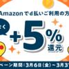 2020年3月限定 Amazonでd払い利用でもれなく+5%還元