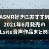 2021年6月発売のDLsite新作音声作品まとめ②【おすすめASMR】