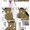 人によって態度を変える馬