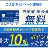 【緊急速報】200名限定!22,000ポイントのちょびリッチカード案件!