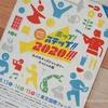 丸の内キッズジャンボリー(8/13-15)に行ってきた。未就学児でも約80のイベントに参加できるよ