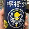 コカ・コーラ ボトラーズジャパン初のアルコール飲料「檸檬堂」が売れている理由がわかった