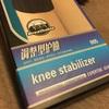 中国製の膝サポーターは安物買いの銭失いなのか