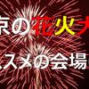 【2019年最新】東京で開催予定の花火大会!おススメなのは??