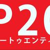 P20【ペットバルーン・大阪府・中古引き取り(回収)・中古買取・水槽】