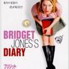 【映画無料視聴】ブリジットジョーンズの日記を無料で見る方法をご紹介!