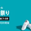 10/1からのアマゾンタイムセール|アウトドアではアマゾン限定コールマン商品がオススメか!?