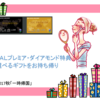 【2017秋】日本に一時帰国④「JAL特典:選べるギフトをお持ち帰り」