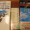 5000冊記念:メルマガ登録会員限定プレゼント2645冊目