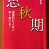 思秋期〜を読んで